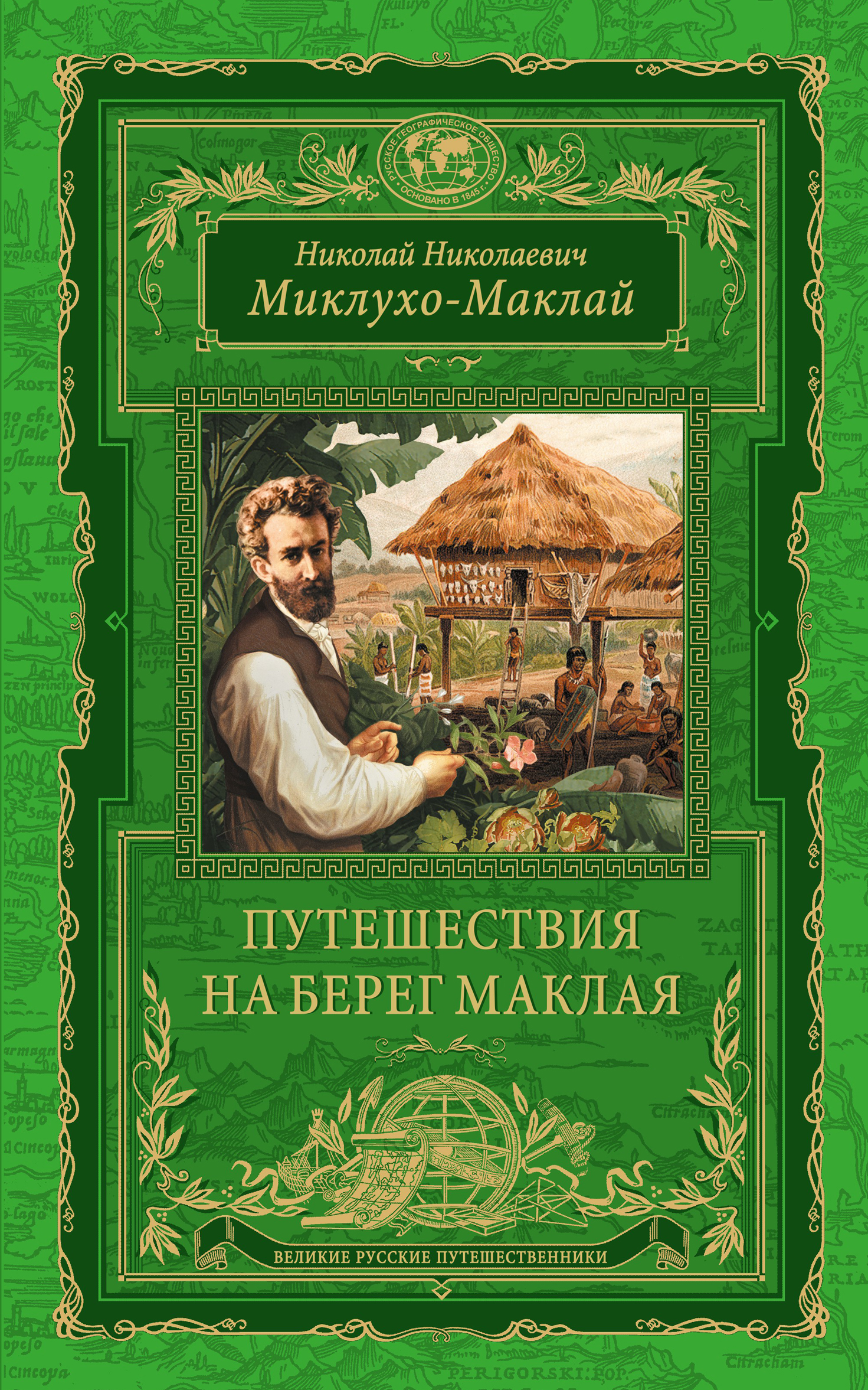 Книги о Миклухо Маклай