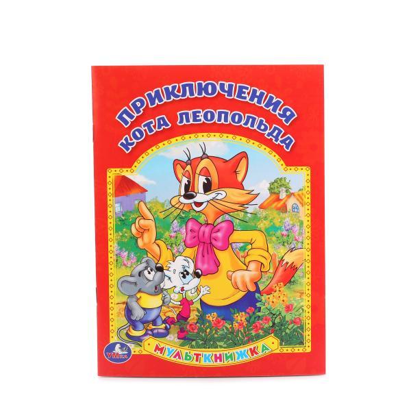Читать книгу приключения кота леопольда