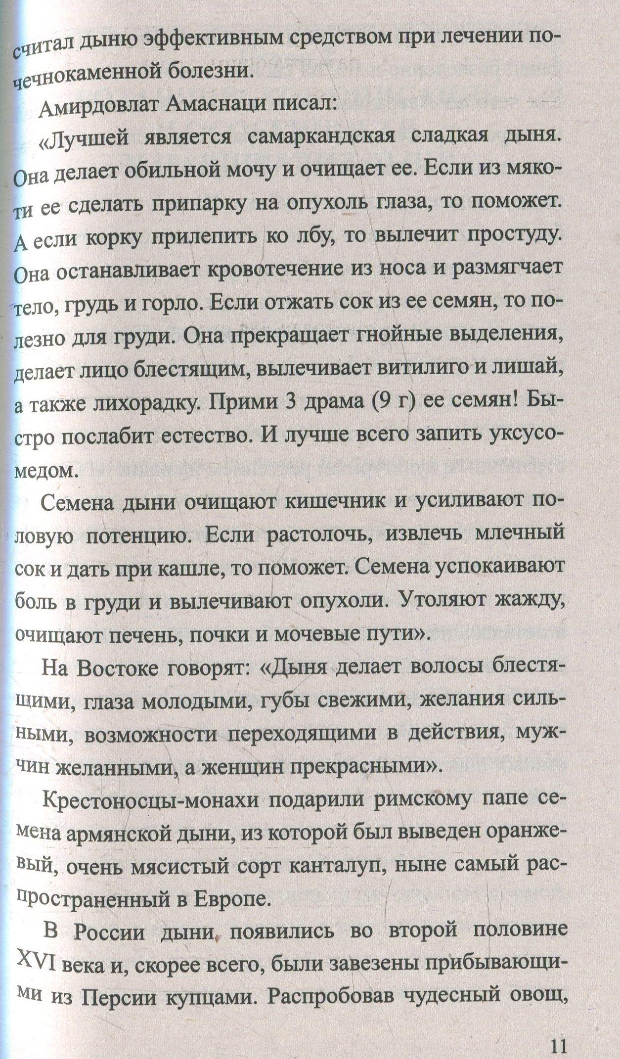 иван павлович неумывакин биография читать