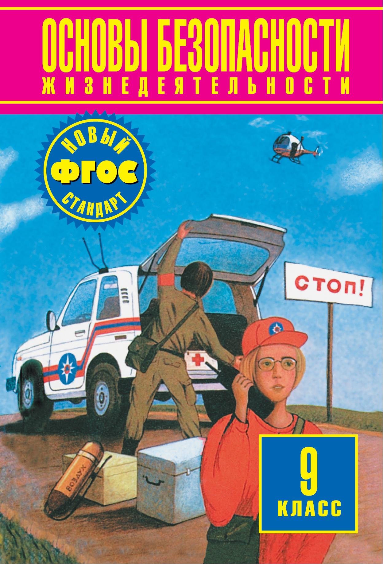Учебник по обж воробьева 9 класс читать