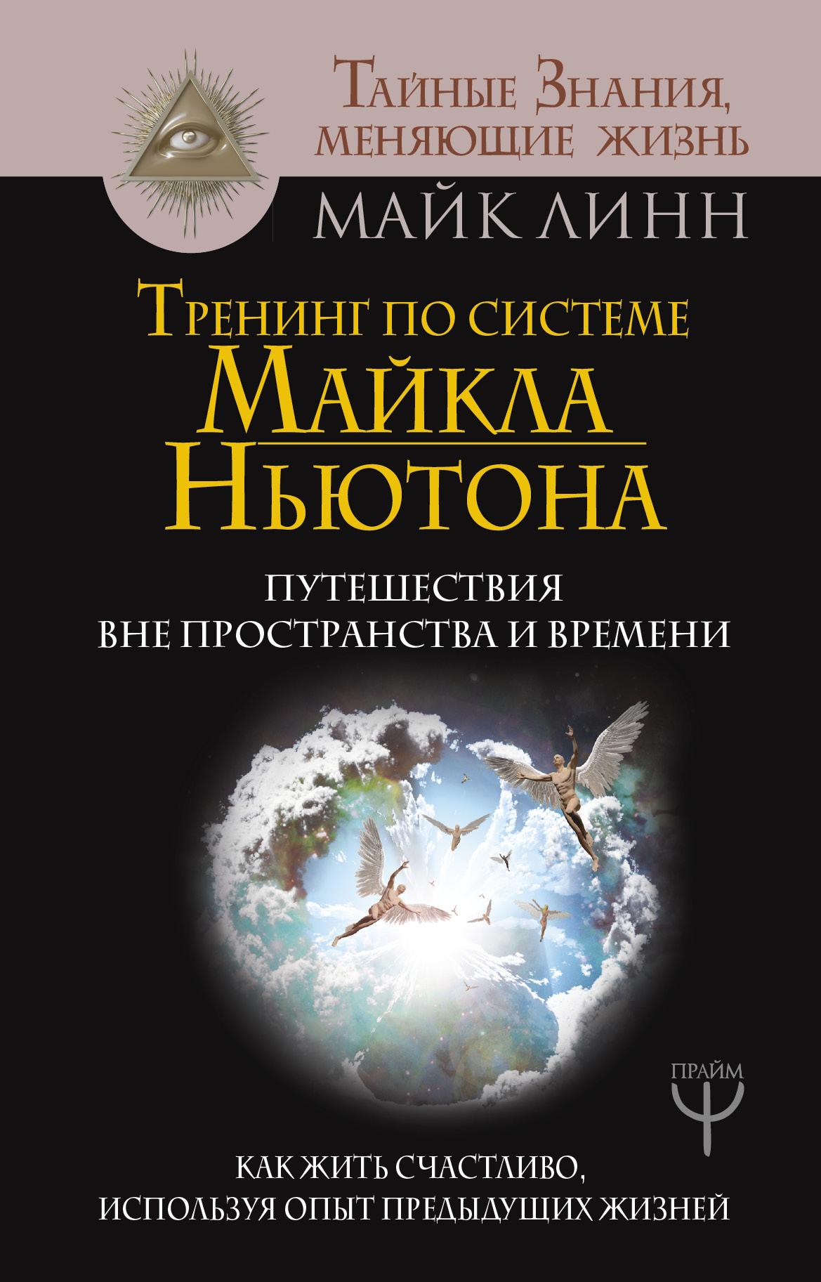Скачать бесплатно книги майкла ньютона fb2