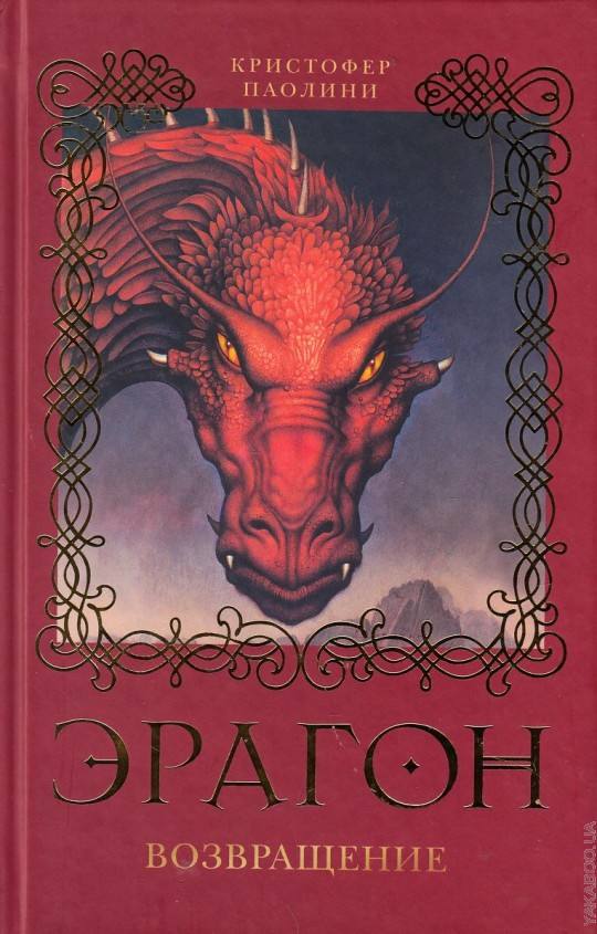What Is The Third Book In The Eragon Series? - YouTube