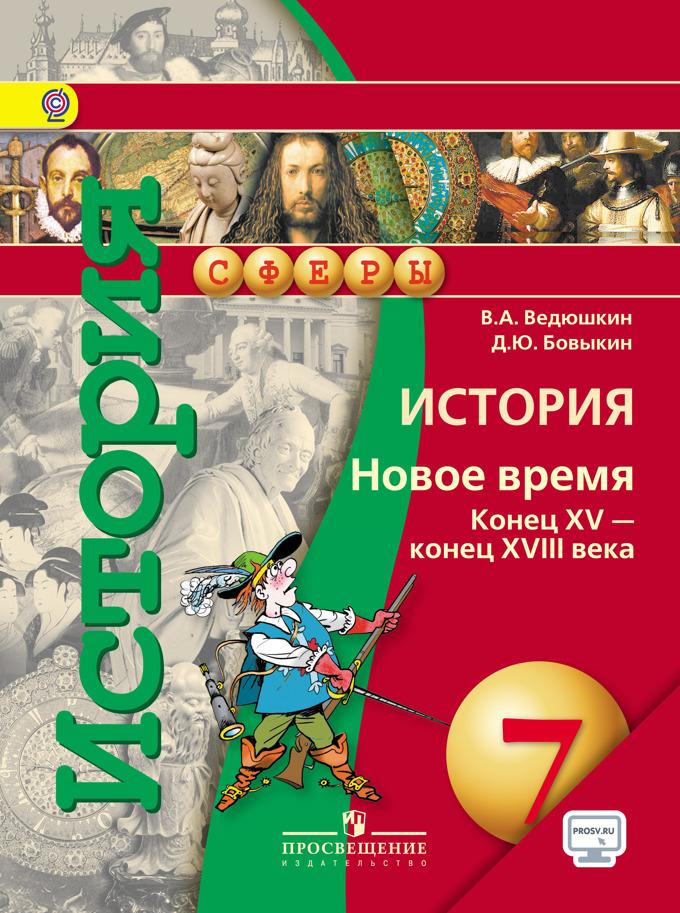 Рабочая тетрадь по истории перевезнцев перевезенцева гдз 7класс