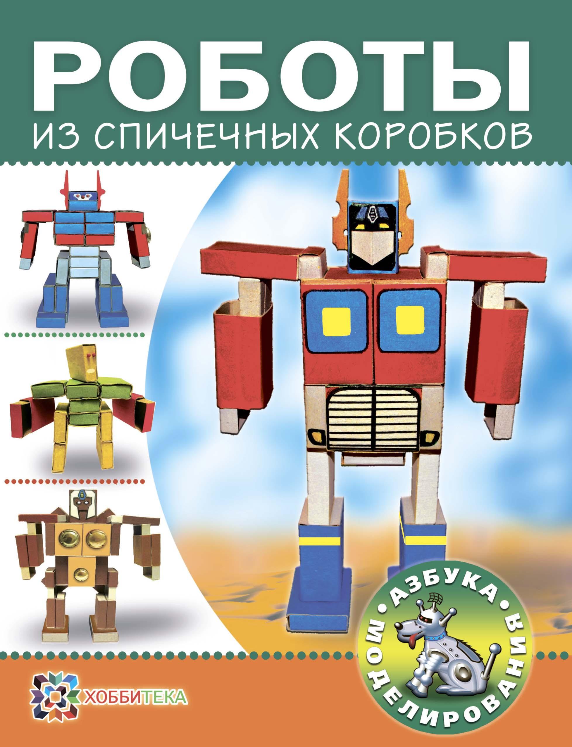 Как сделать робота книга фото 456