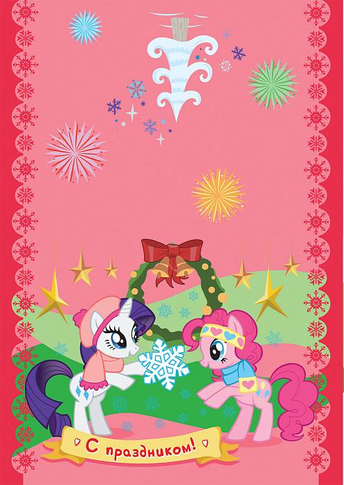 Видео открытка с пони, день