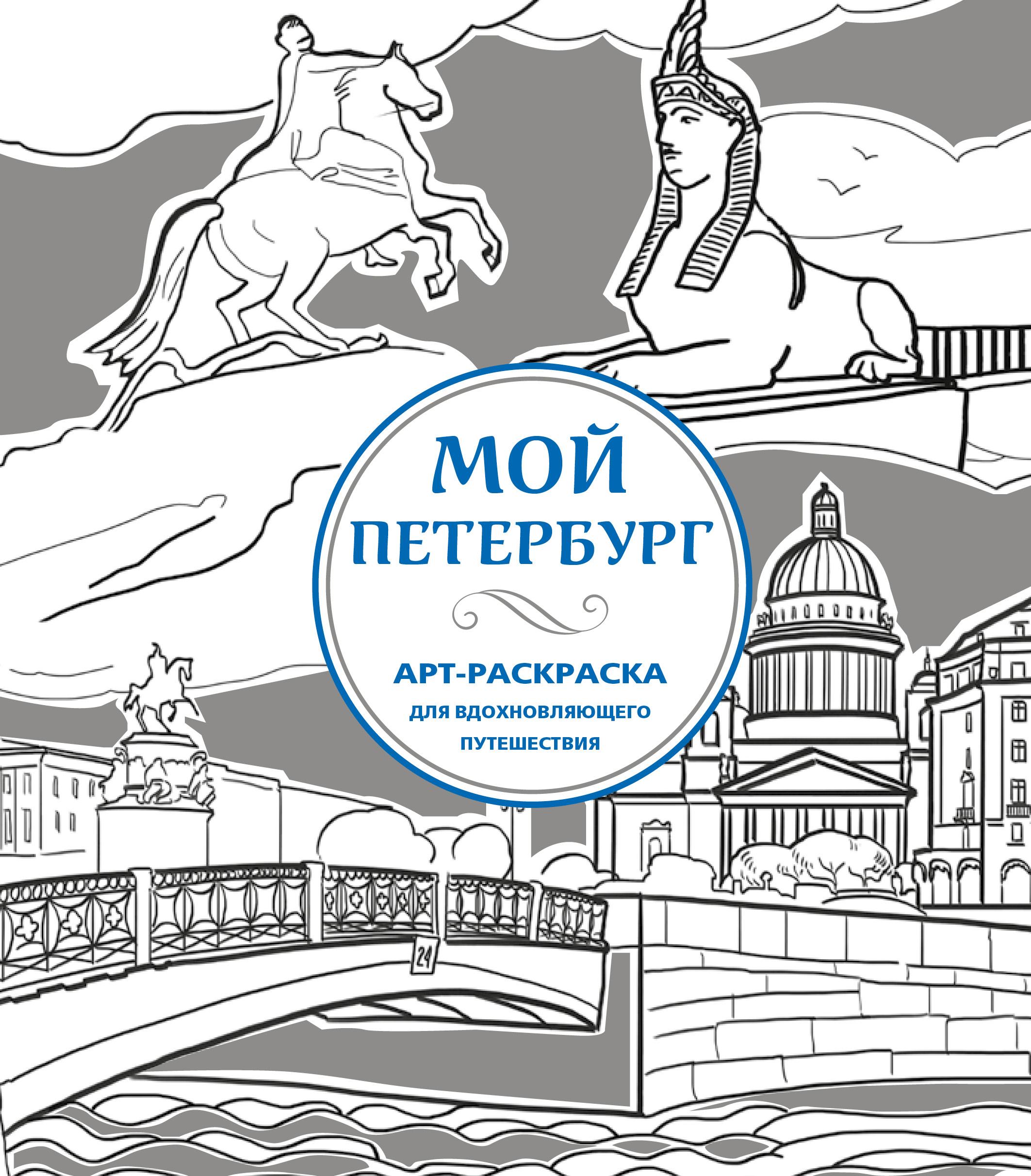 100 лучших мест россии раскраска