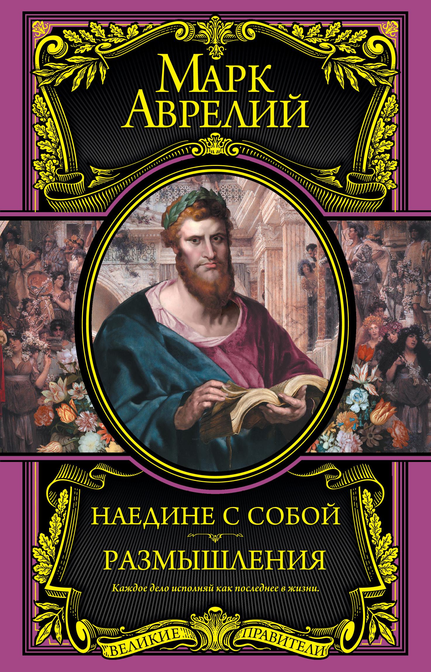 Скачать книгу марк аврелий наедине с собой
