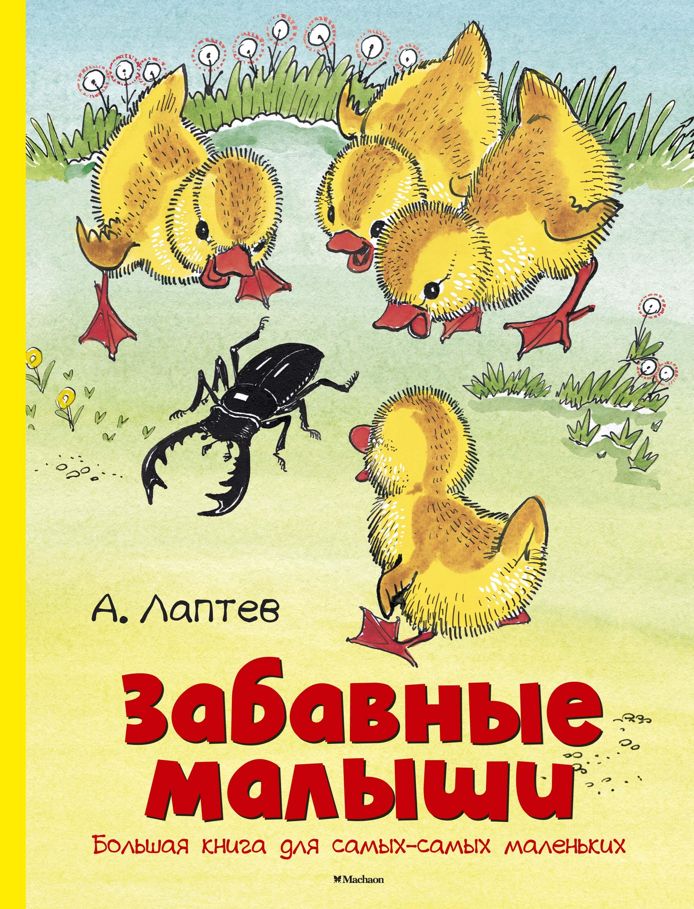Картинки по запросу Лаптев Забавные малыши