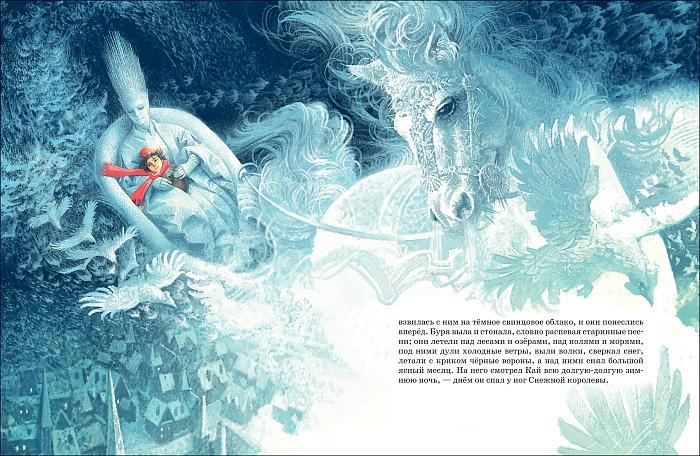 Снежная королева андерсон скачать книгу