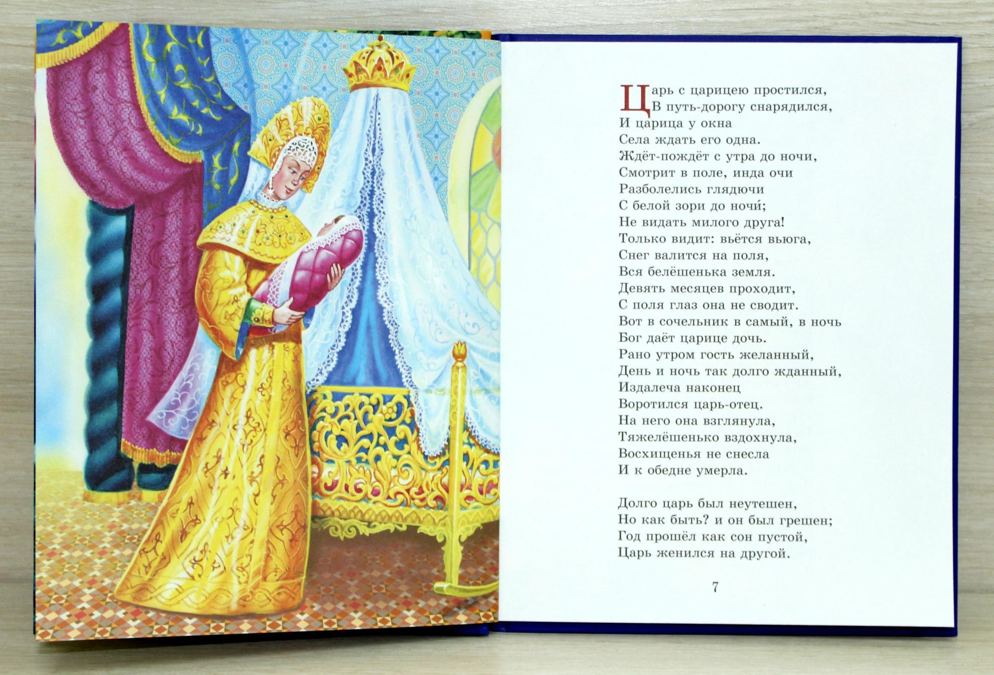 царь и царица стихи строительном рынке