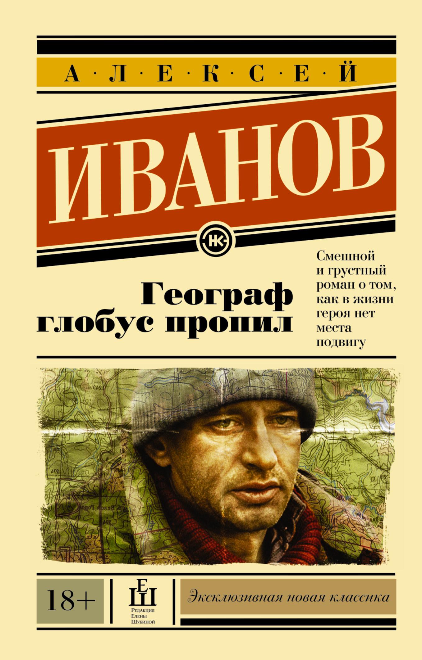 Иванов географ глобус пропил книга скачать