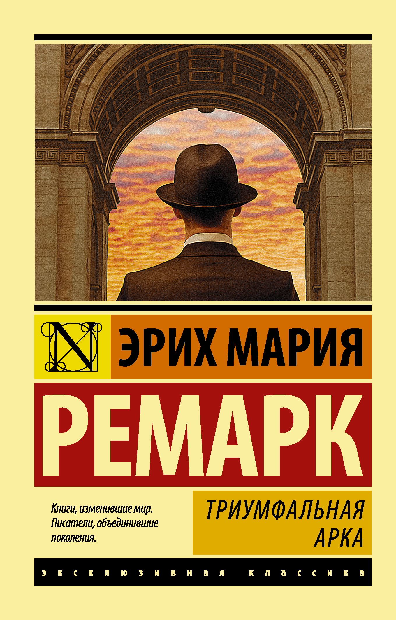 Скачать триумфальная арка ремарк pdf бесплатно