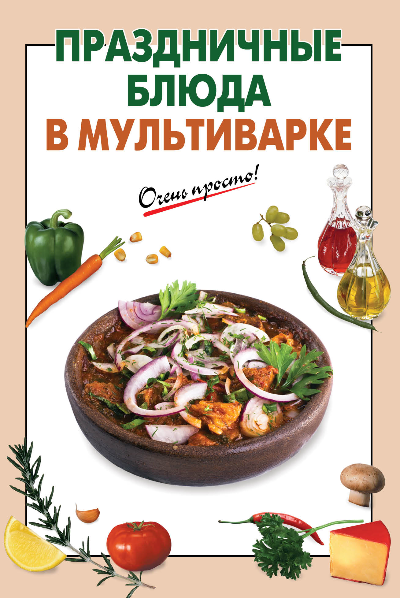 Блюда в мультиварке книга скачать