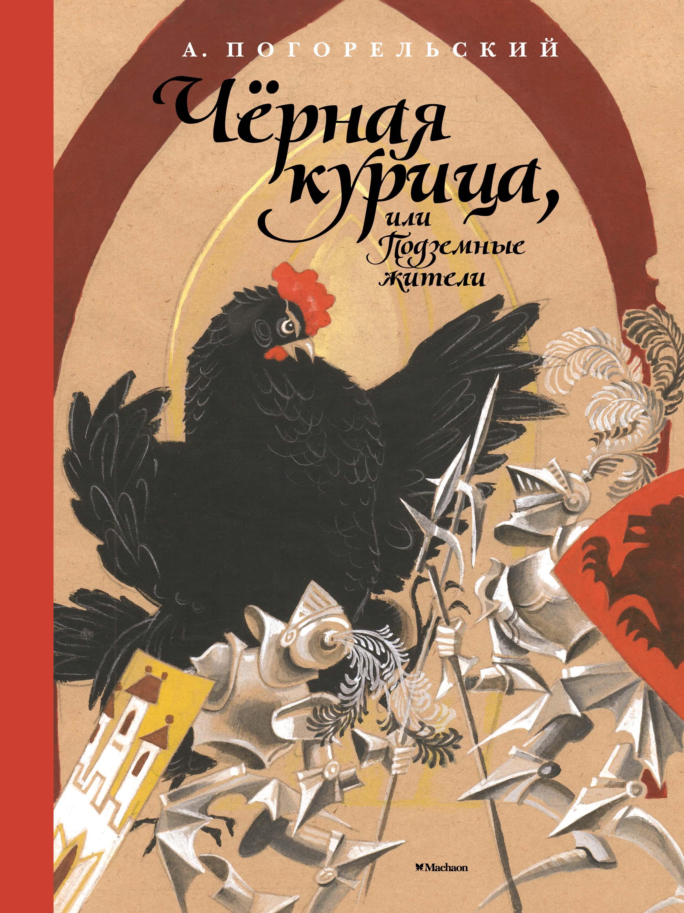 Черная курица fb2 скачать