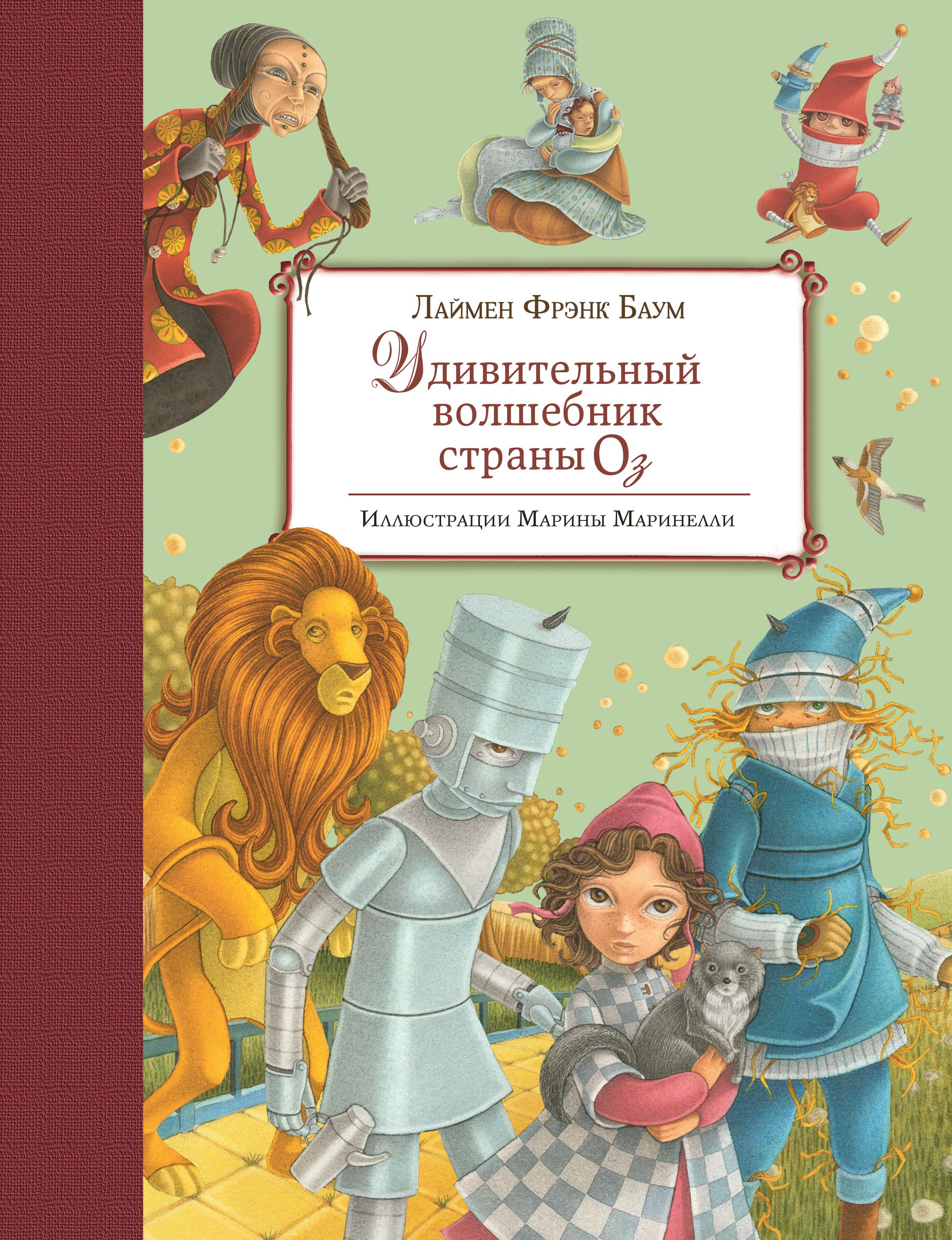 Волшебник страны оз книги скачать