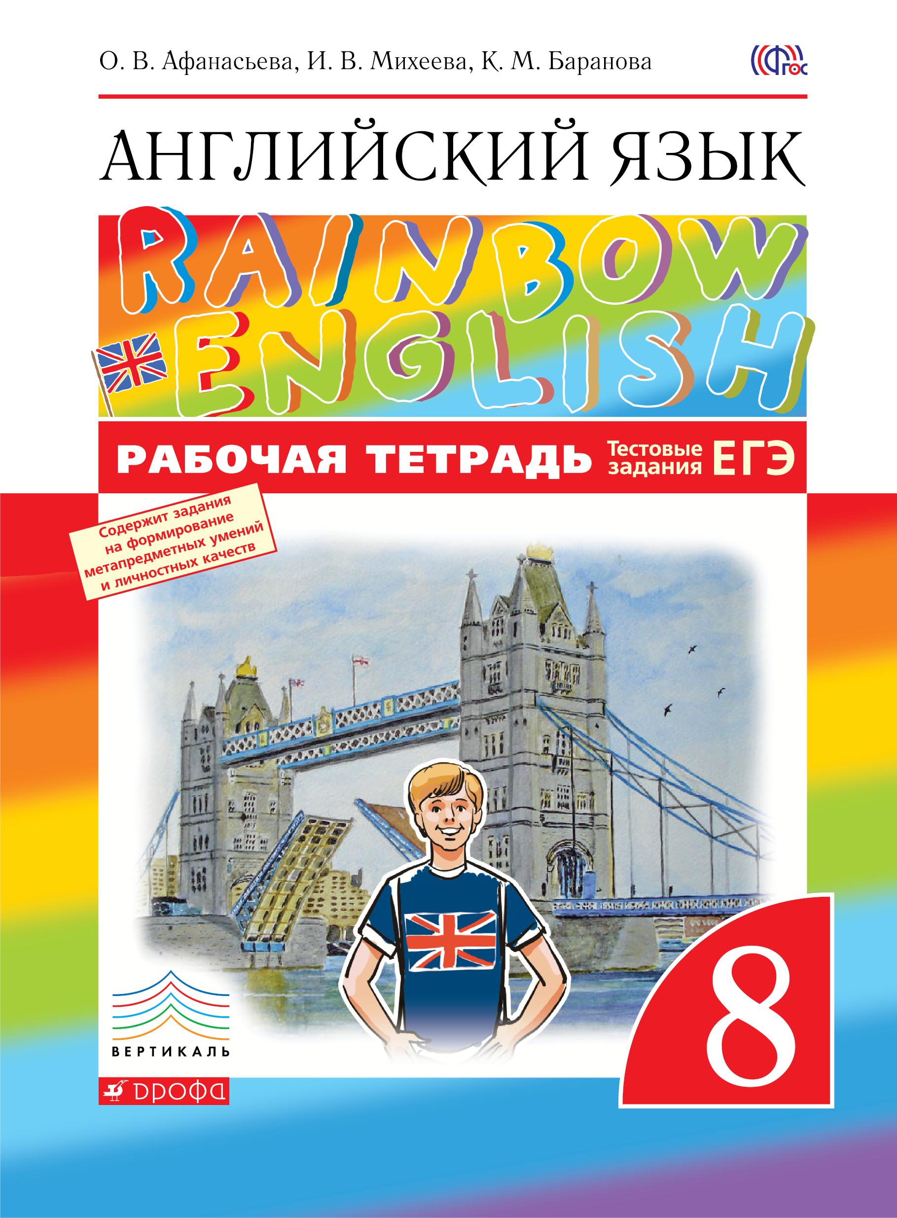 Решебник по английскому языку 8 класс афанасьева михеева дрофа
