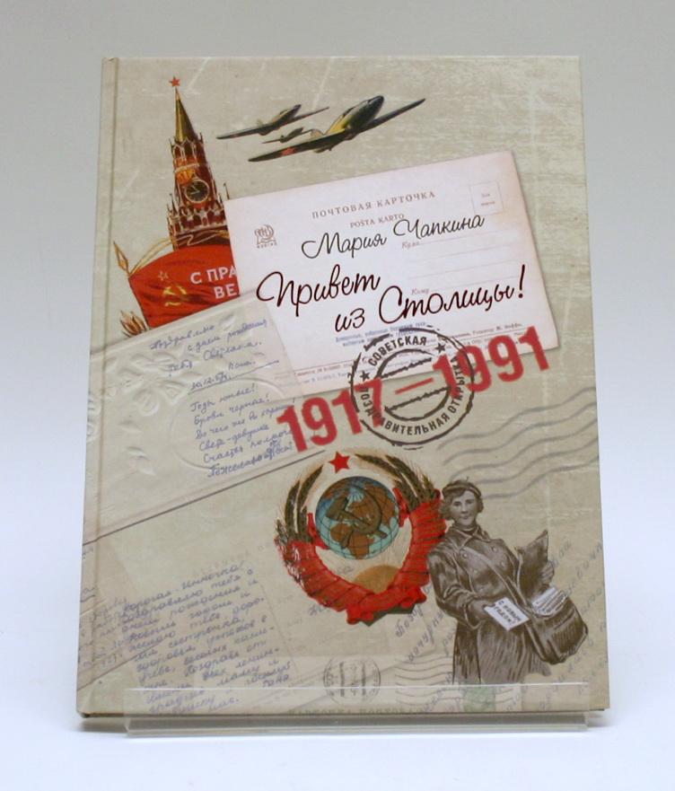 русская поздравительная открытка чапкина жена, арсений удержали