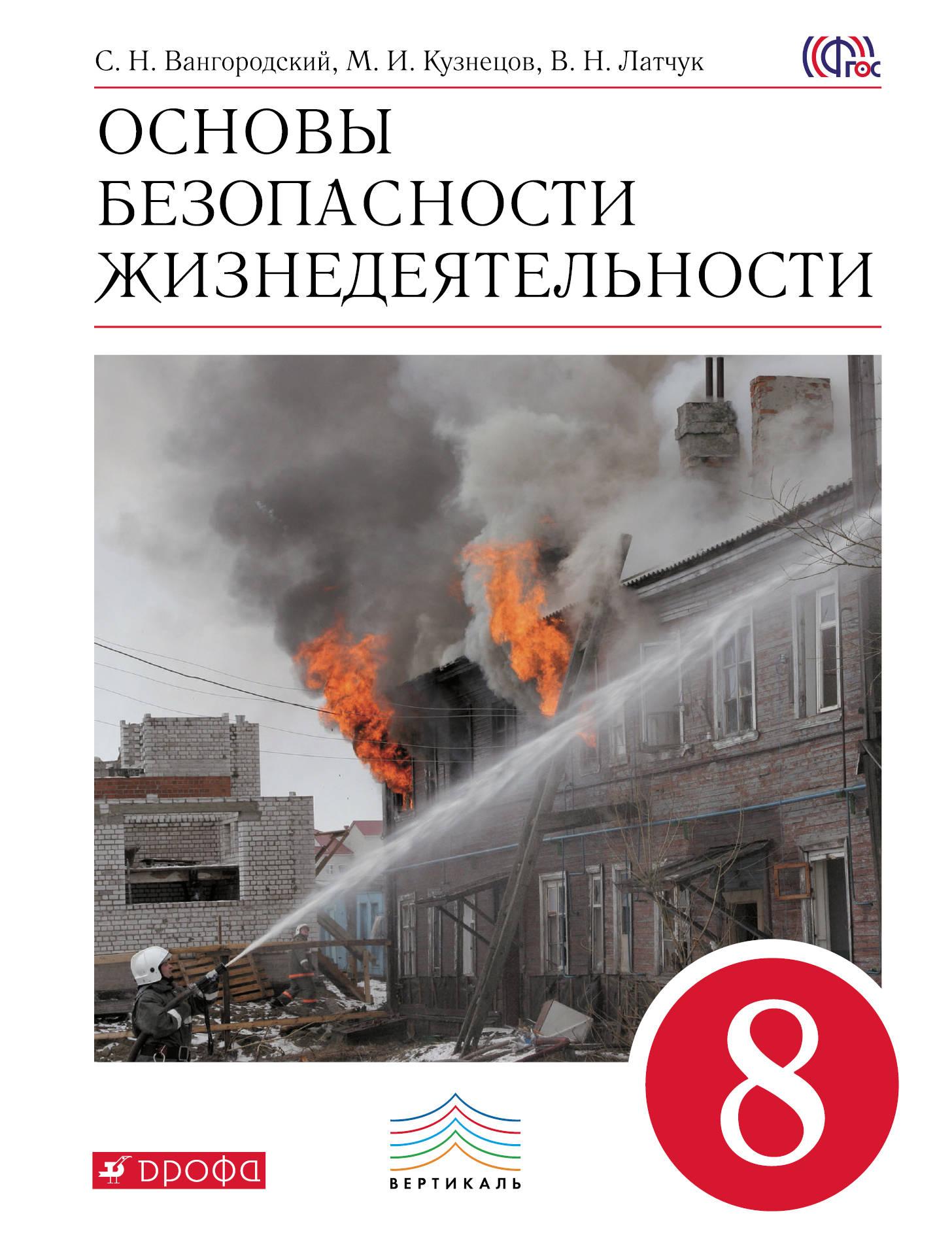 Вангородский с.н кузнецов м и учебник обж 8 класс читать
