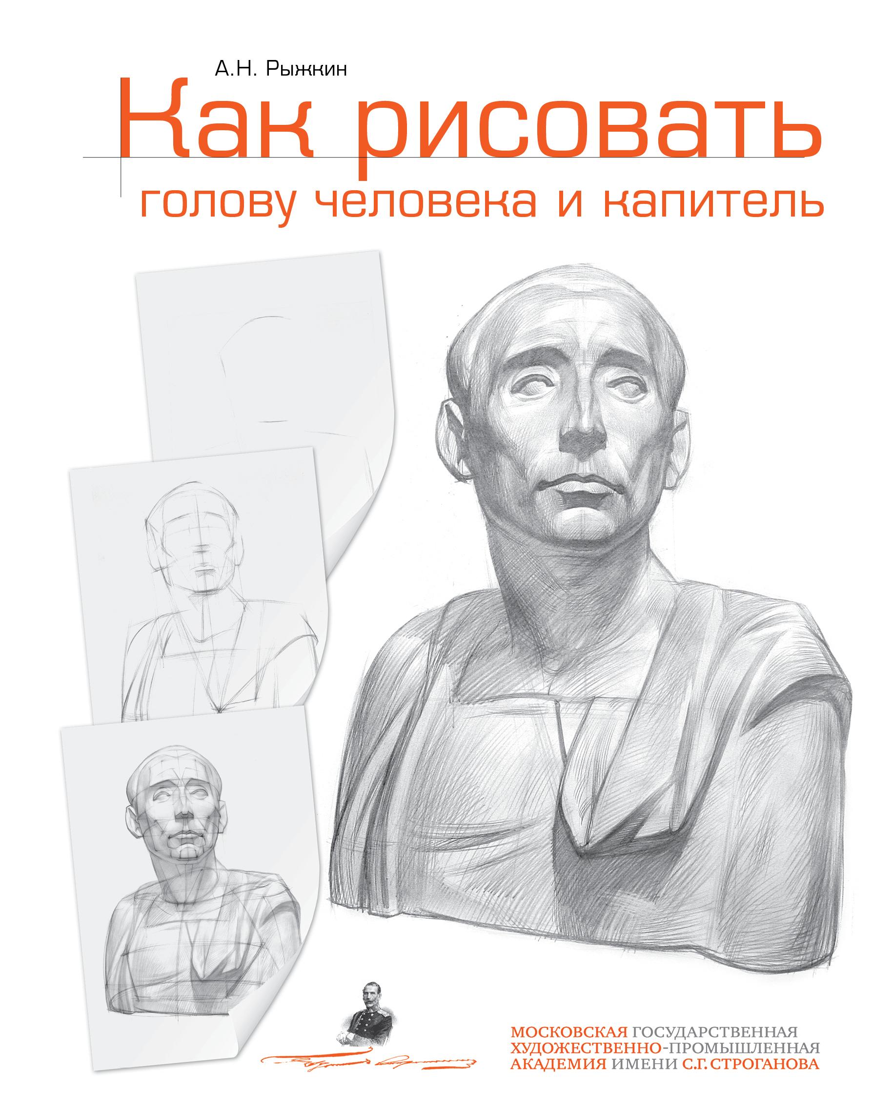 Рисование головы скачать книгу