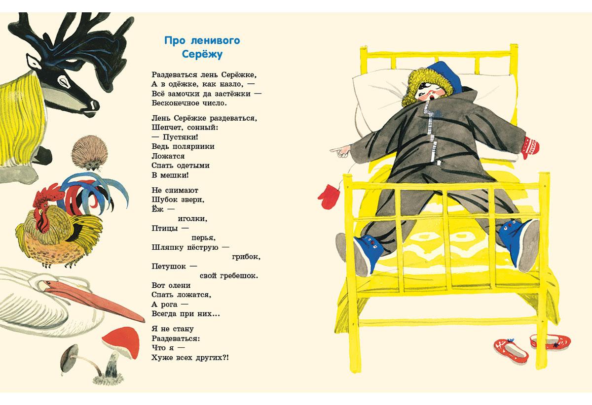фото стихи про лентяев убавить снимая всыпать