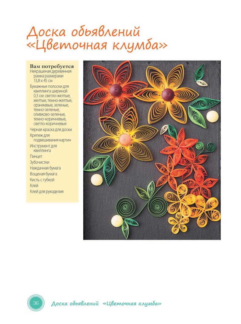 Квиллинг, креативный квиллинг открытки украшения подарки мартин энн