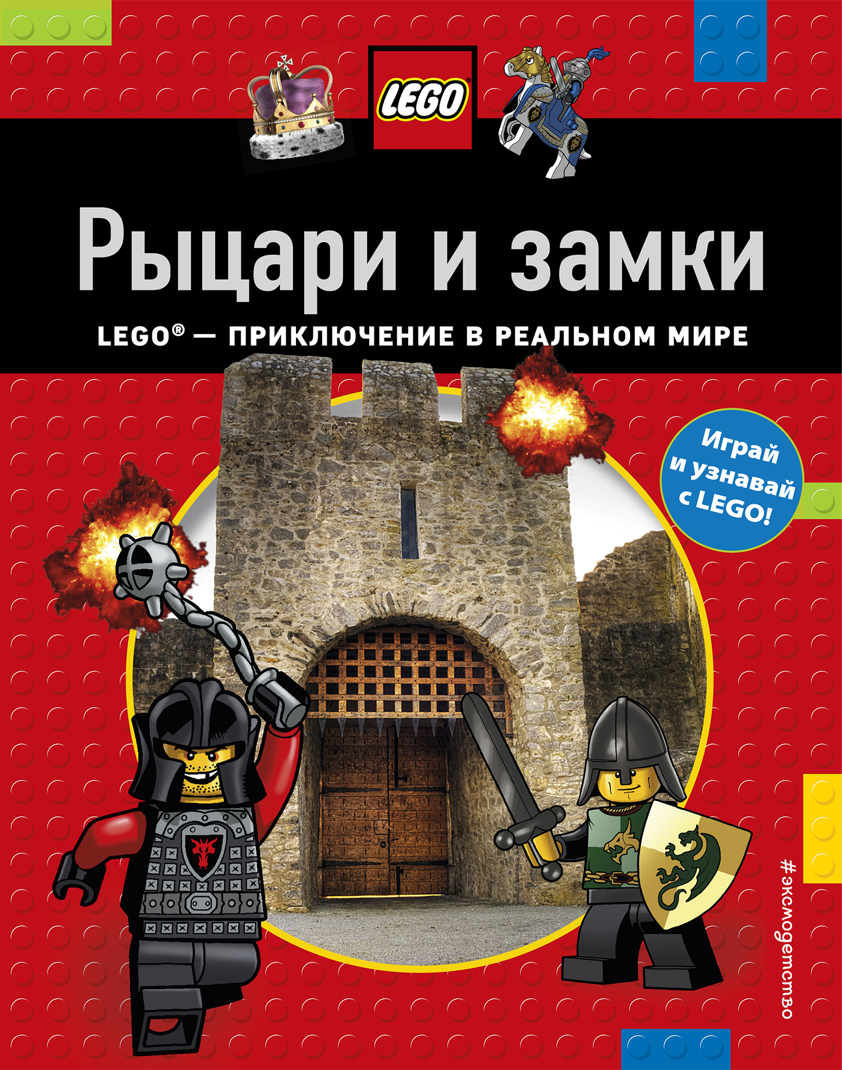 Лего книги скачать fb2