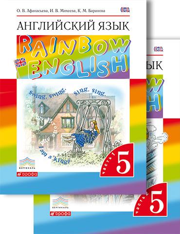 Гдз решебник 5 класс английский язык афанасьев михеев баранов.