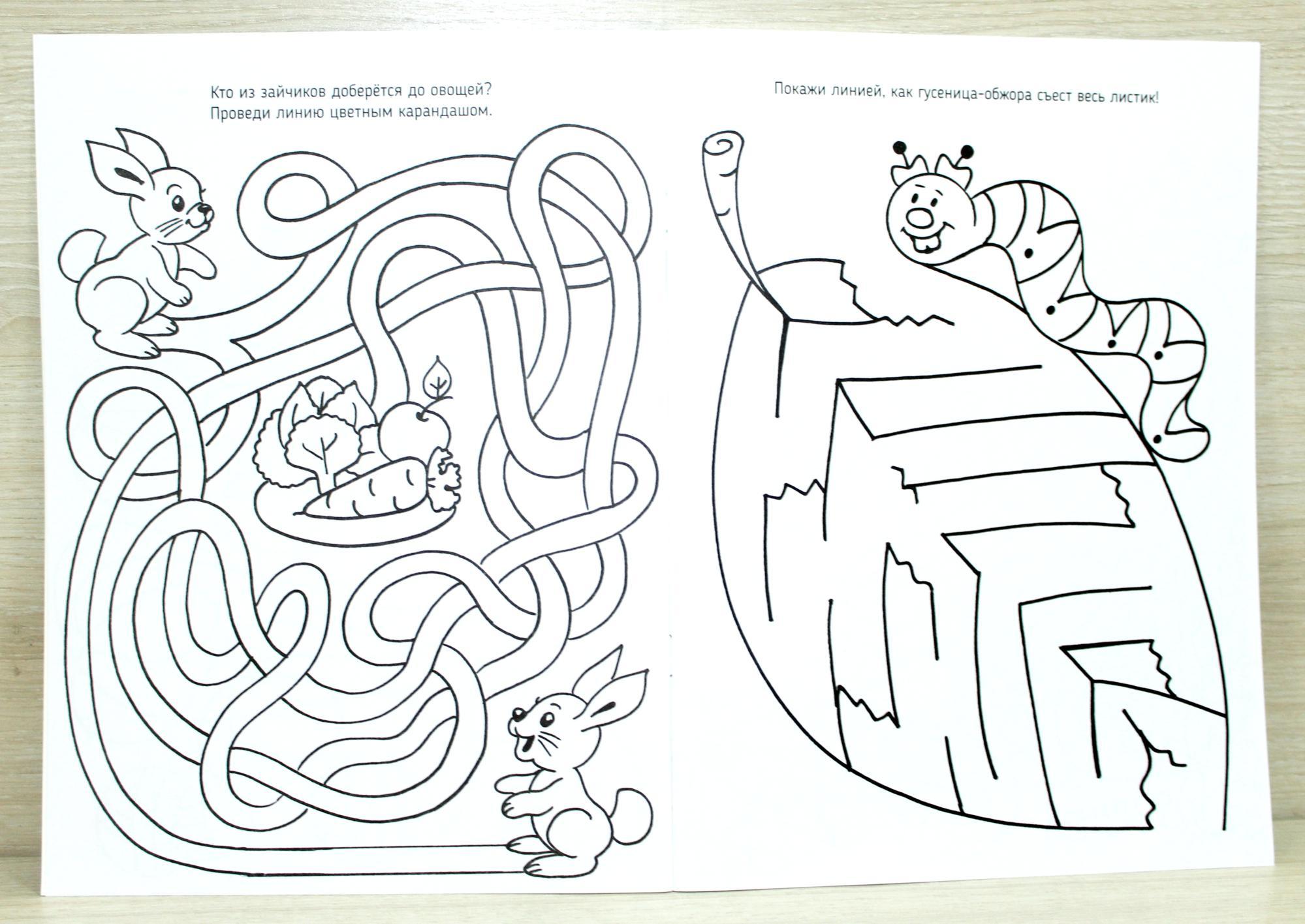 Картинка с заданиями для детей