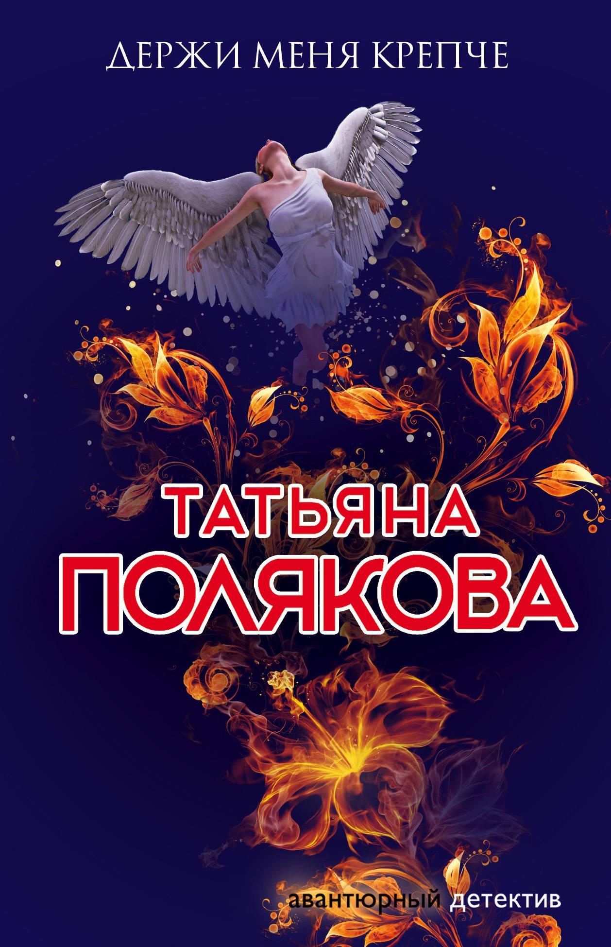 татьяна полякова время судья читать онлайн бесплатно