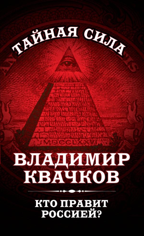 Кто правит россией квачков книга скачать