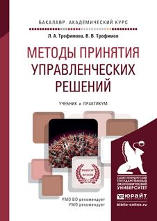 Психолингвистика. Учебник и практикум для академического бакалавриата