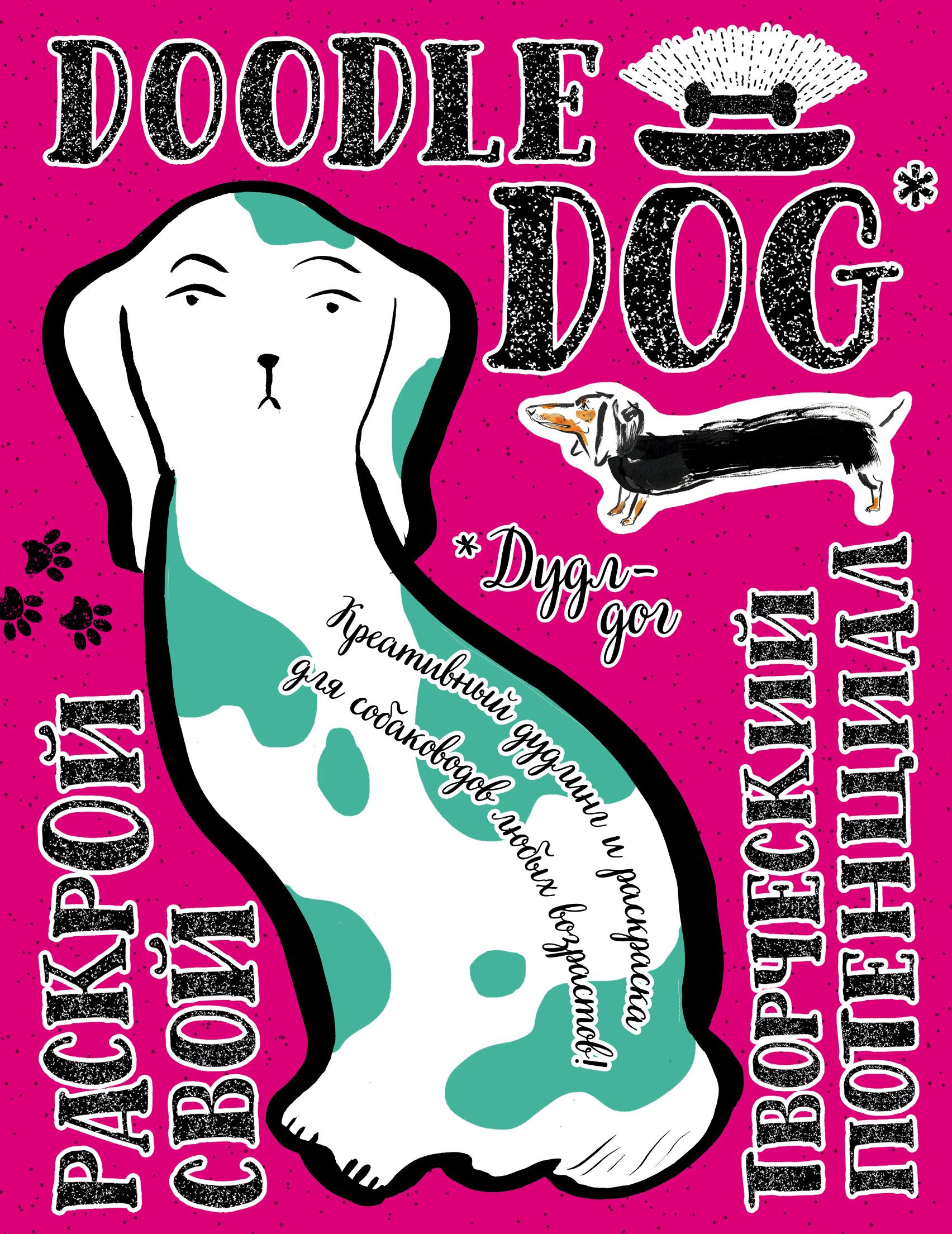 дудл дог креативный дудлинг и раскраска для любителей собак всех возрастов