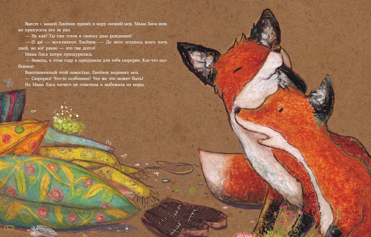 Лисички на открытке, днем