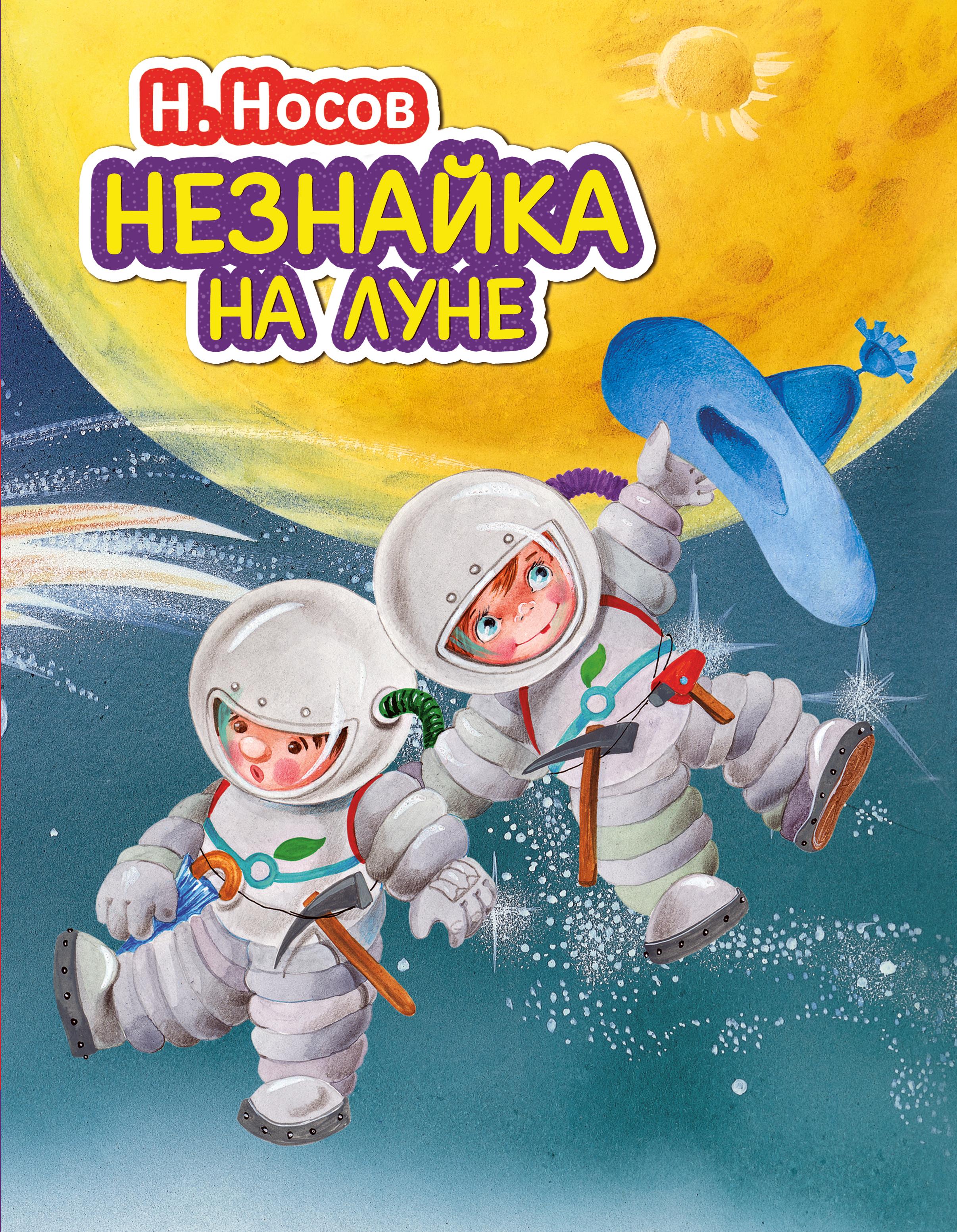Носов незнайка на луне скачать бесплатно fb2