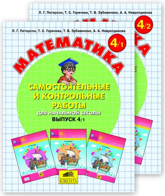 Решебник по математике петерсон все контрольные работы 4 класс