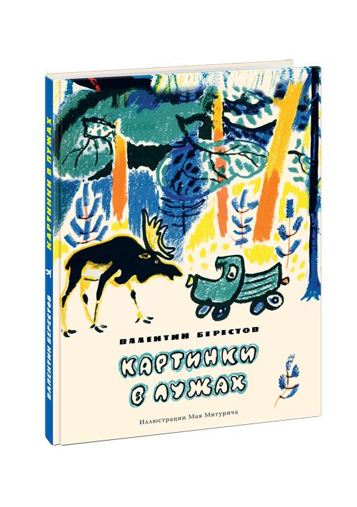 Книга рассказы для взрослых с картинками