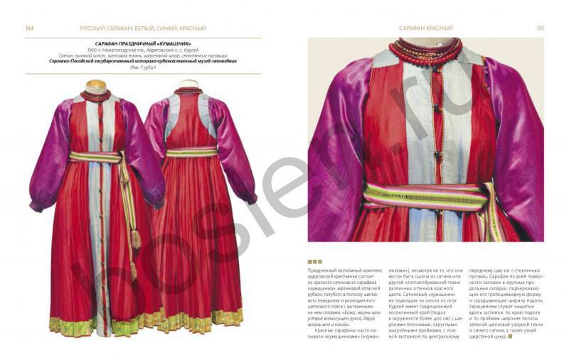 Обложка книги русский сарафан белый синий красный