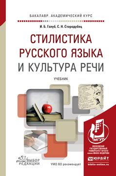 Учебник Стилистика Русского Языка Голуб