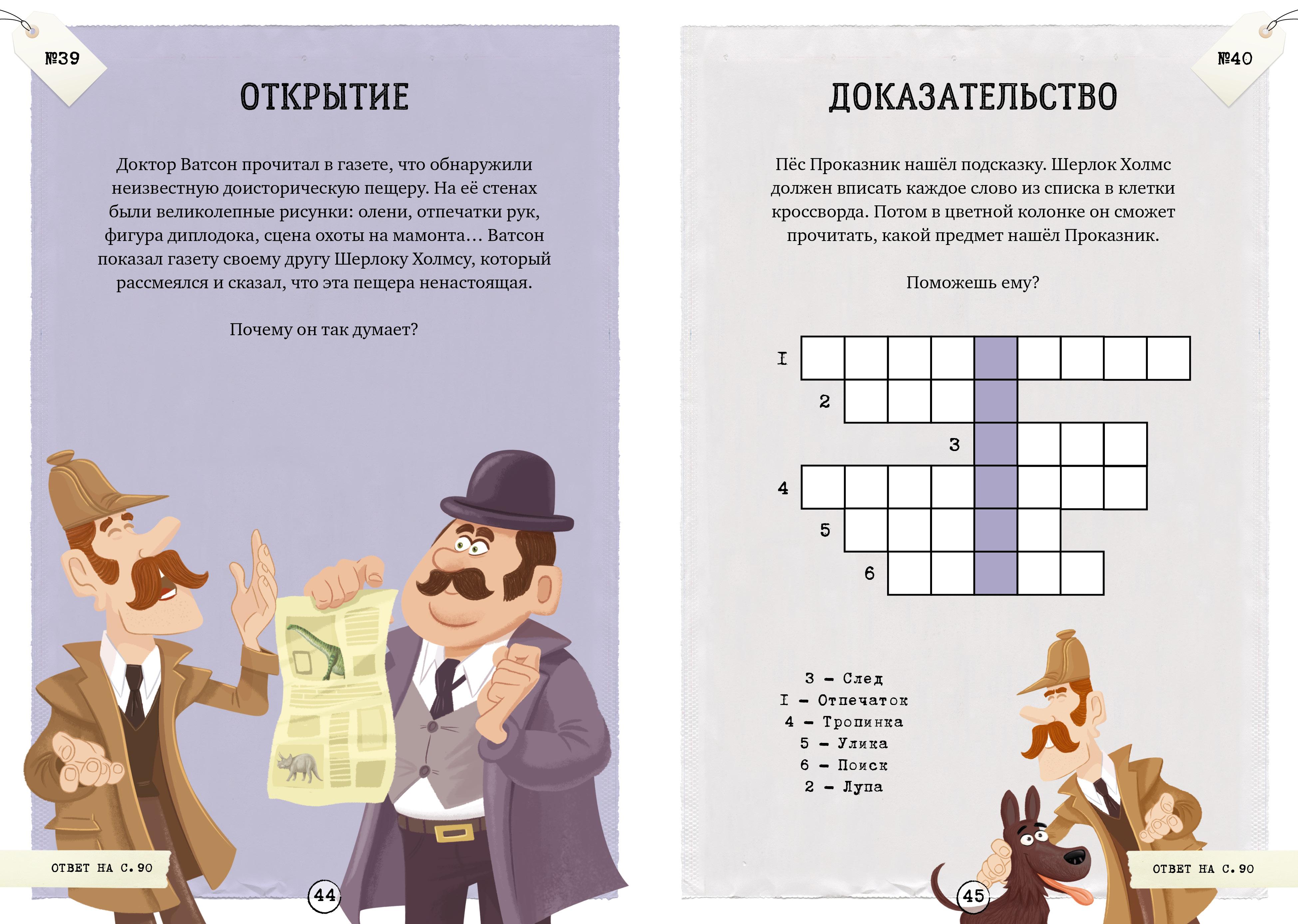 Шерлок холмс логические картинки