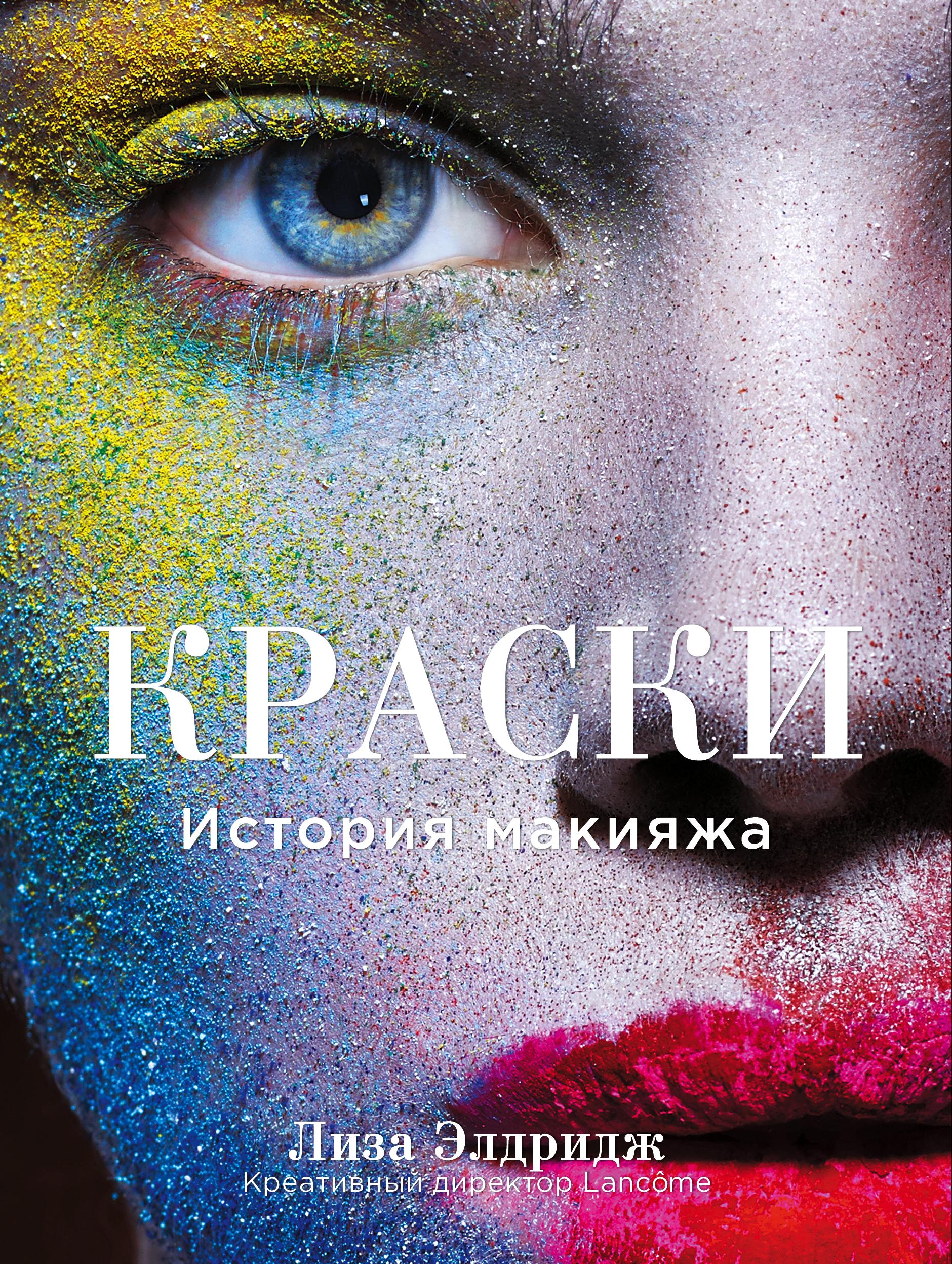 Скачать Краски. История макияжа