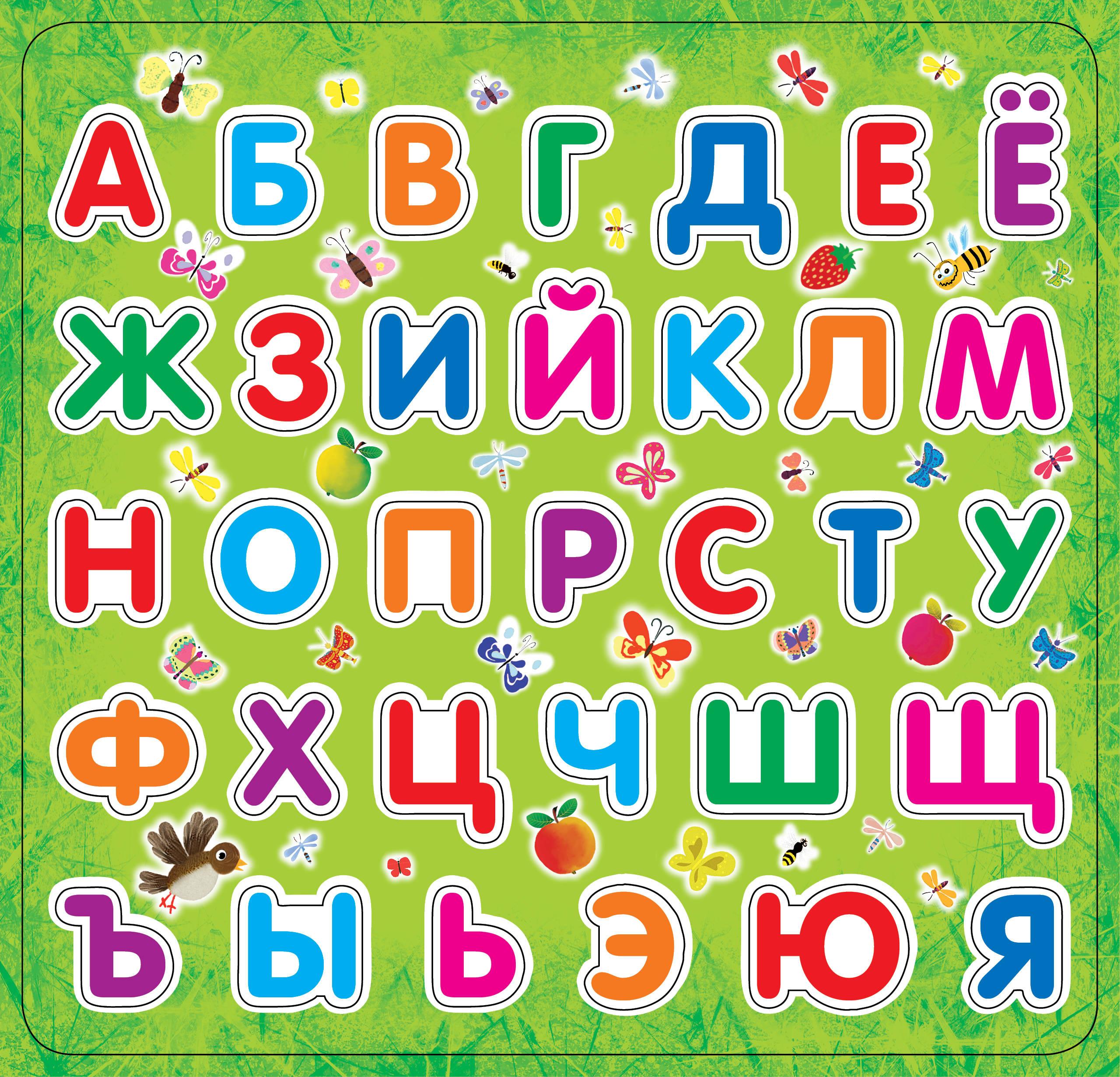 Крупные буквы русского алфавита фото