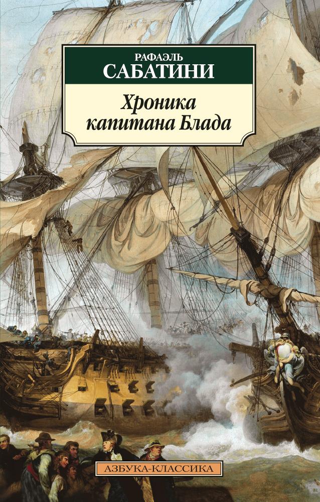 Хроника капитана блада книга скачать