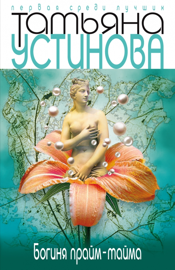 Читать богиня прайм тайма устинова