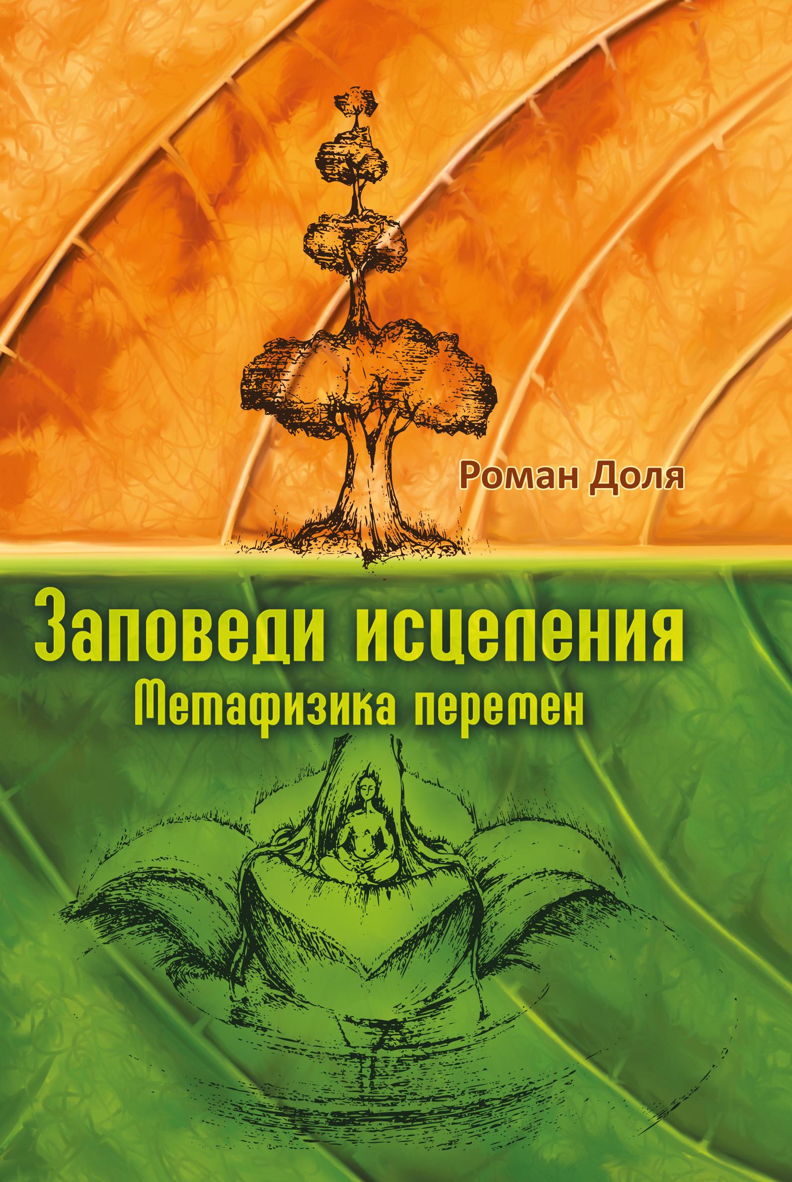 эзотерика метафизика паразиты в организме