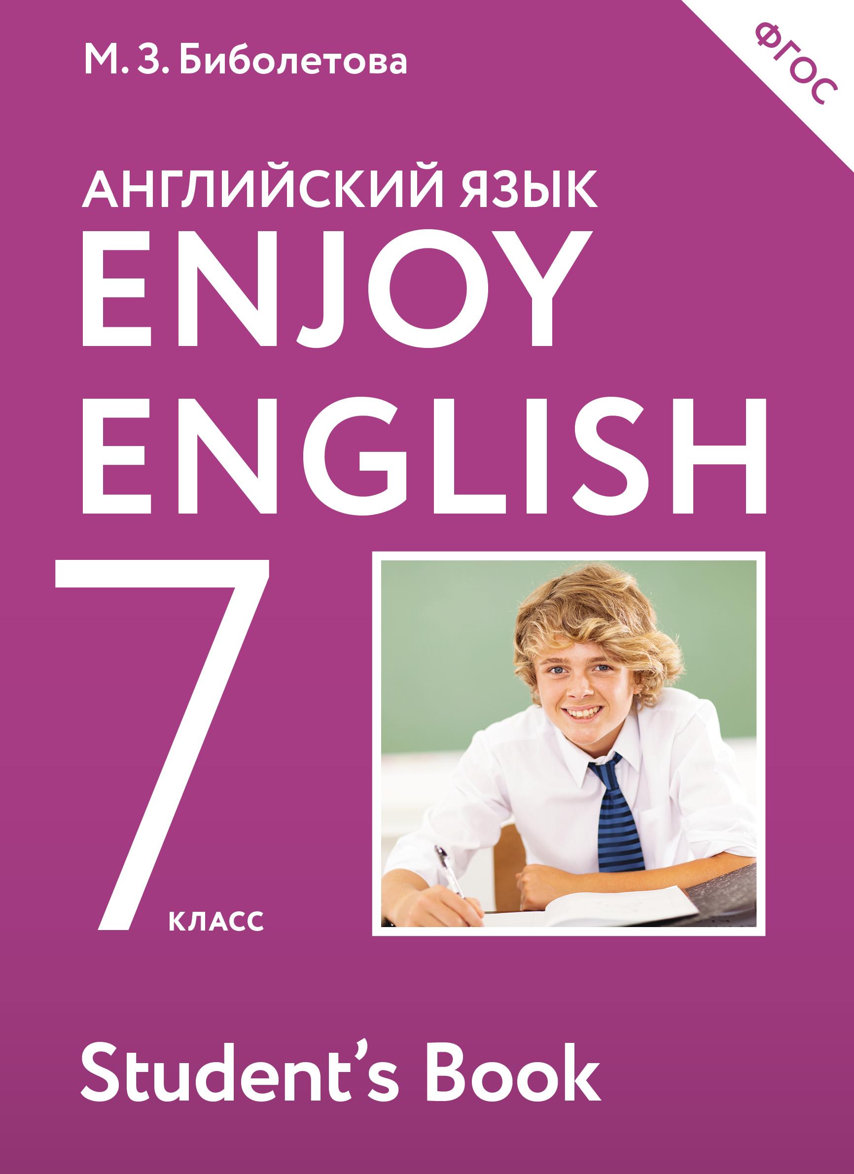 учебник биболетова 7 класс читать
