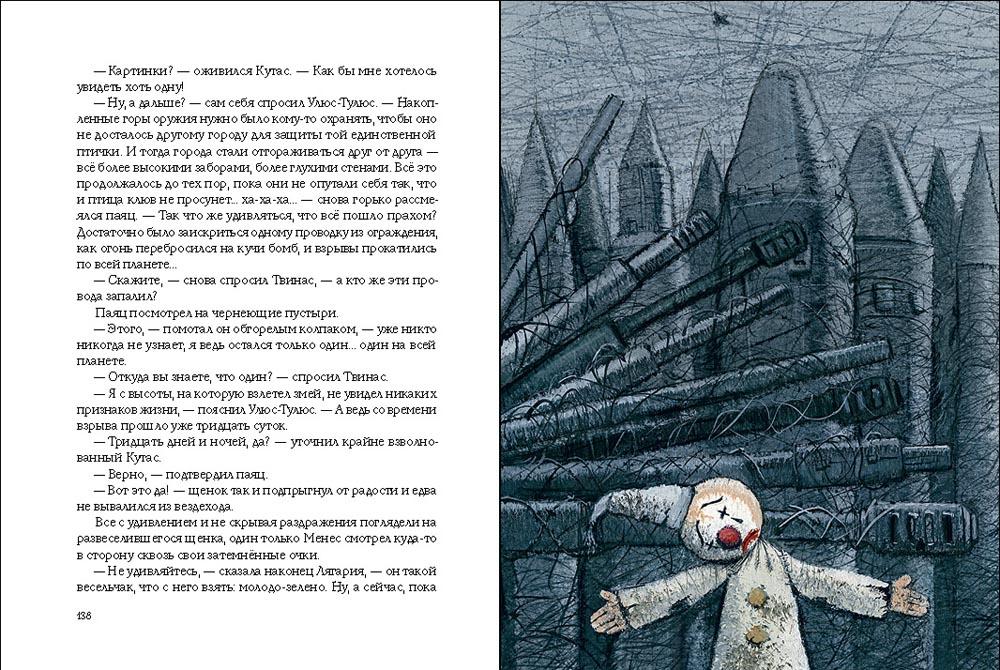 Книга «Путешествие на Тандадрику» Жилинскайте Витауте - купить на ...