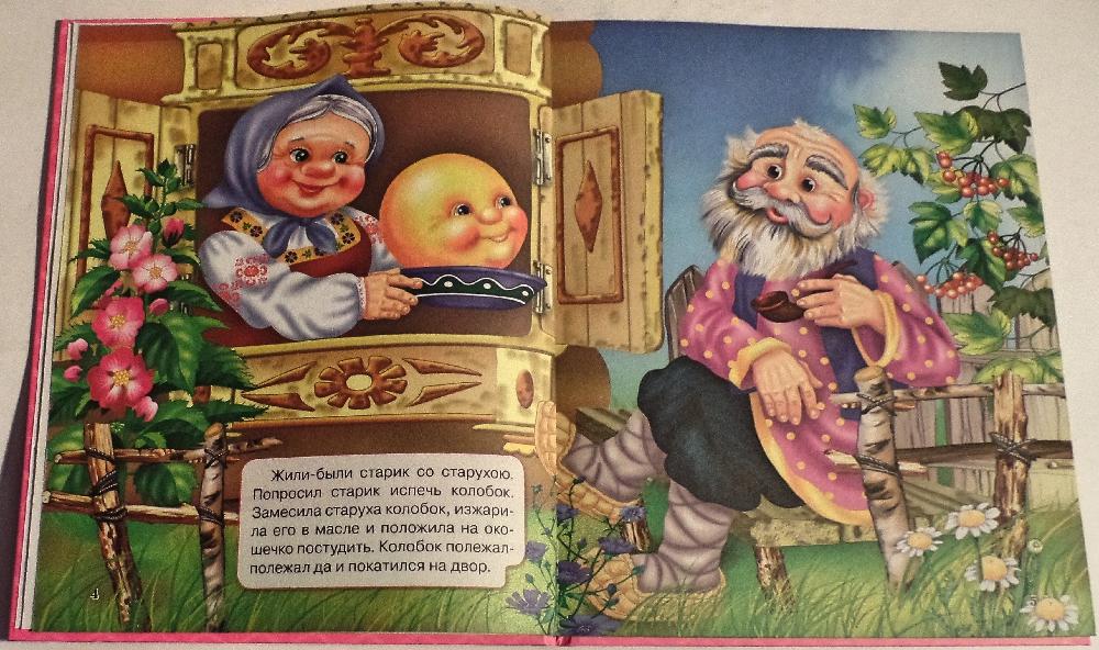 смешариками иллюстрации к сказкам заюшкина избушка колобок теремок репка ветчиной сыром