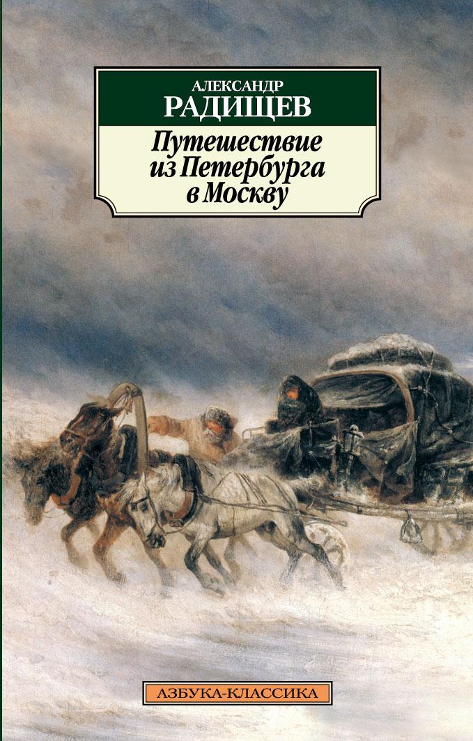 радищев путешествие из петербурга в москву вижу, как они