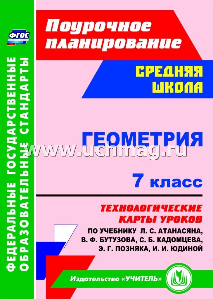 УЧЕБНИК ГЕОМЕТРИЯ 10 11 АТАНАСЯН