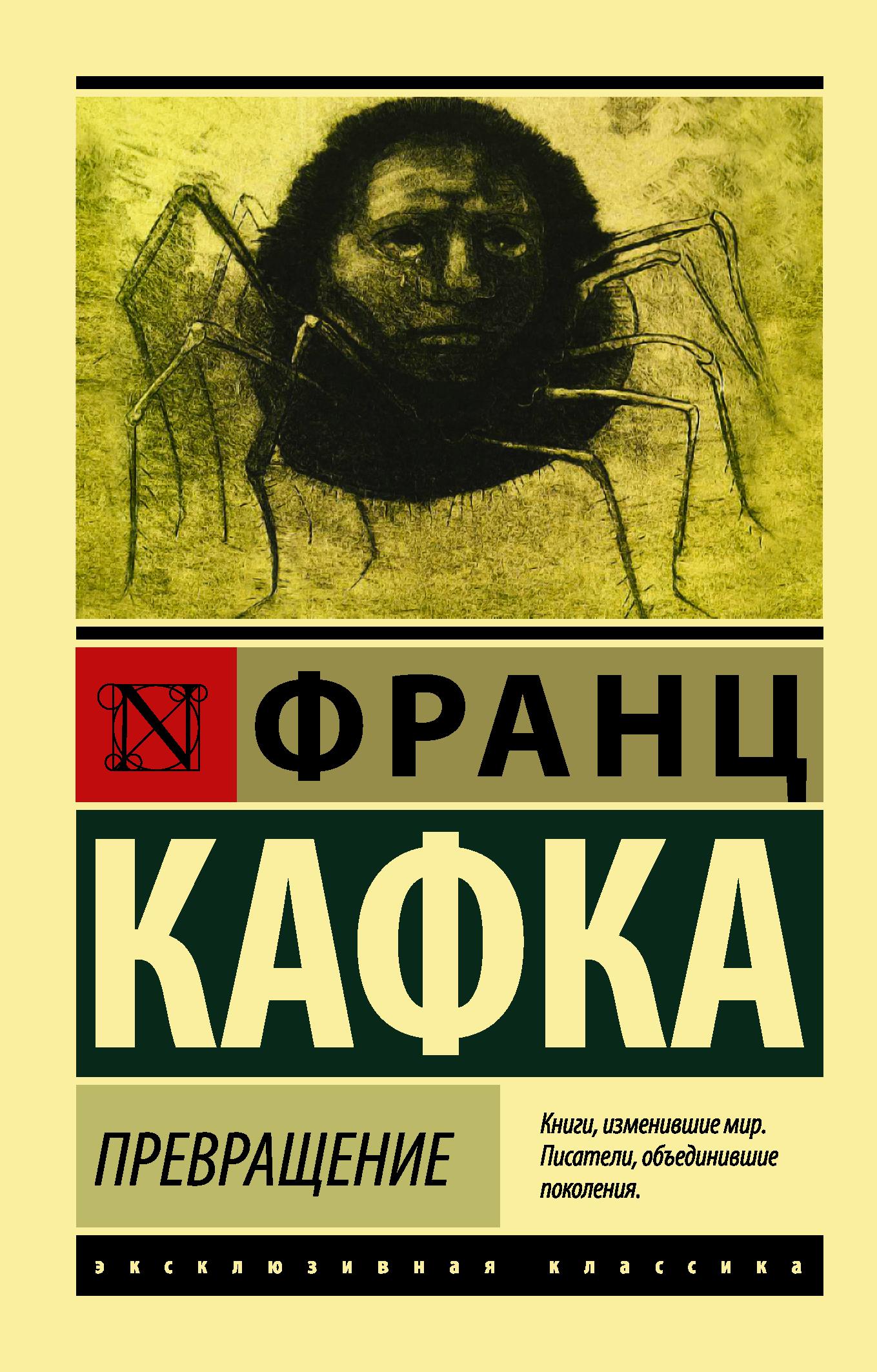 Книга «Превращение» Франц Кафка - купить на OZON.ru книгу с .